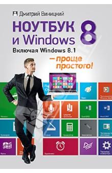 Ноутбук и Windows 8 - проще простого!Операционные системы и утилиты для ПК<br>Благодаря этому самоучителю вы поймете, что ноутбук - вещь не только полезная, но и очень простая в использовании. В книге содержится вся необходимая информация, начиная с самых азов компьютерной грамотности. Вы узнаете, как включить и выключить ноутбук, как пользоваться мышью и клавиатурой, изучите последнюю версию операционной системы Windows 8.1, новый пользовательский интерфейс и самые полезные программы, узнаете, как работать с текстом, просматривать картинки, видео и слушать музыку на компьютере. Кроме того, книга познакомит вас с глобальной сетью Интернет, электронной почтой, программой Skypе и другими интересными и полезными темами. <br>Самоучитель написан по принципу просто и ничего лишнего и доступен самому широкому кругу читателей.<br>