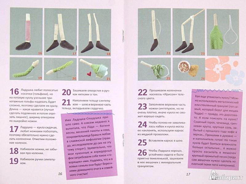 Иллюстрация 1 из 15 для Текстильные куклы-хозяюшки. Пошаговый мастер-класс от Nkale - Елена Войнатовская | Лабиринт - книги. Источник: Лабиринт