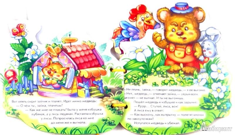 Иллюстрация 1 из 7 для Зайкина избушка | Лабиринт - книги. Источник: Лабиринт