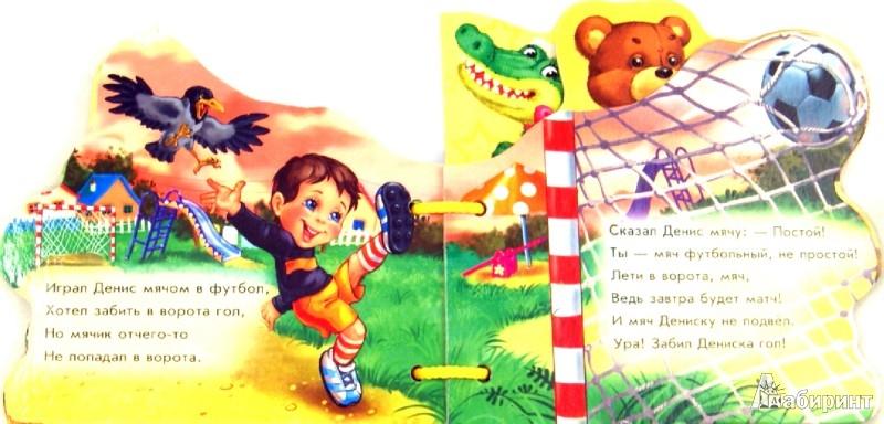 Иллюстрация 1 из 7 для Игрушки - Ирина Солнышко   Лабиринт - книги. Источник: Лабиринт