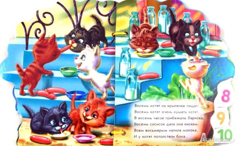 Иллюстрация 1 из 12 для Счет до 10. Любимая книжка - Ирина Солнышко | Лабиринт - книги. Источник: Лабиринт