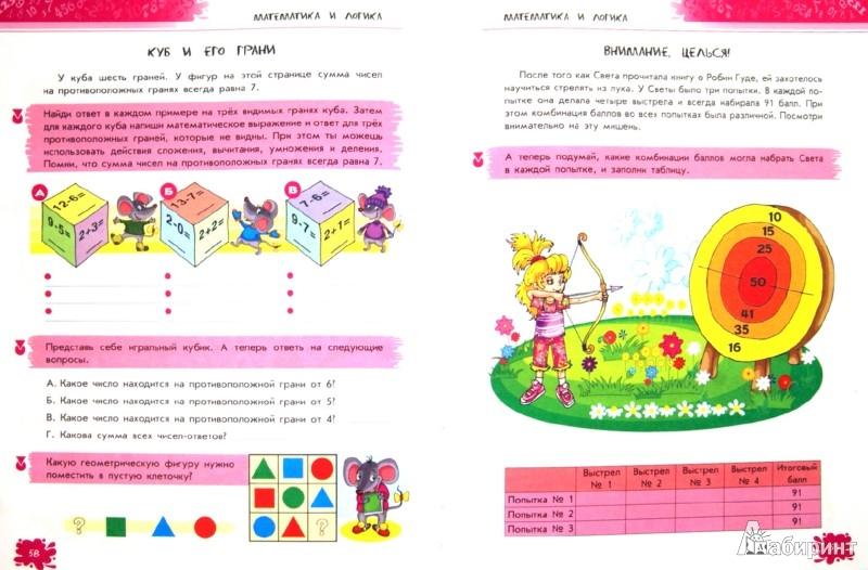 Иллюстрация 1 из 6 для Лучшие развивающие игры и головоломки. В 2-х книгах. Книга 2 - Гордиенко, Гордиенко   Лабиринт - книги. Источник: Лабиринт
