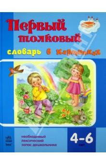 Первый толковый словарь в картинках. Дошкольникам 4-6 лет