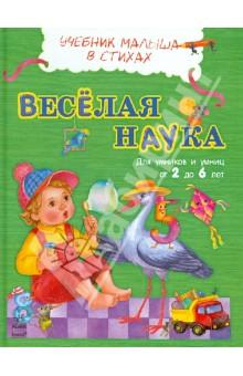 Каспарова Юлия Вадимовна, Батура Сергей Веселая наука