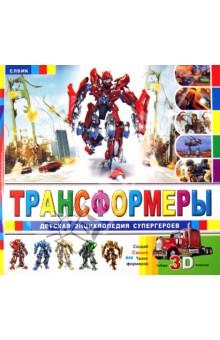 Трансформеры. Детская энциклопедия супергероев