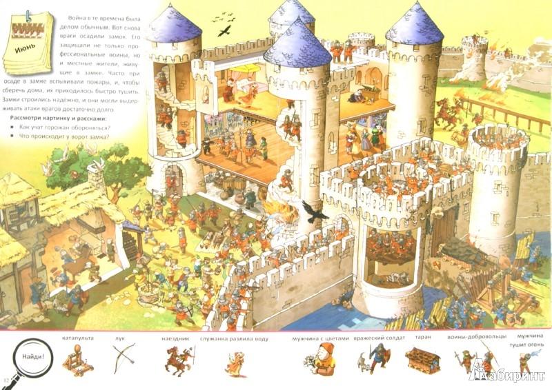 Иллюстрация 1 из 21 для В замке - Оливия Брукс | Лабиринт - книги. Источник: Лабиринт
