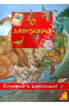 Брукс Оливия О динозаврах
