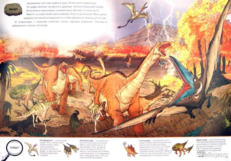 Иллюстрация 1 из 16 для О динозаврах - Оливия Брукс | Лабиринт - книги. Источник: Лабиринт