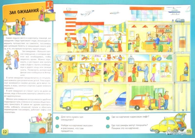 Иллюстрация 1 из 20 для В аэропорту | Лабиринт - книги. Источник: Лабиринт
