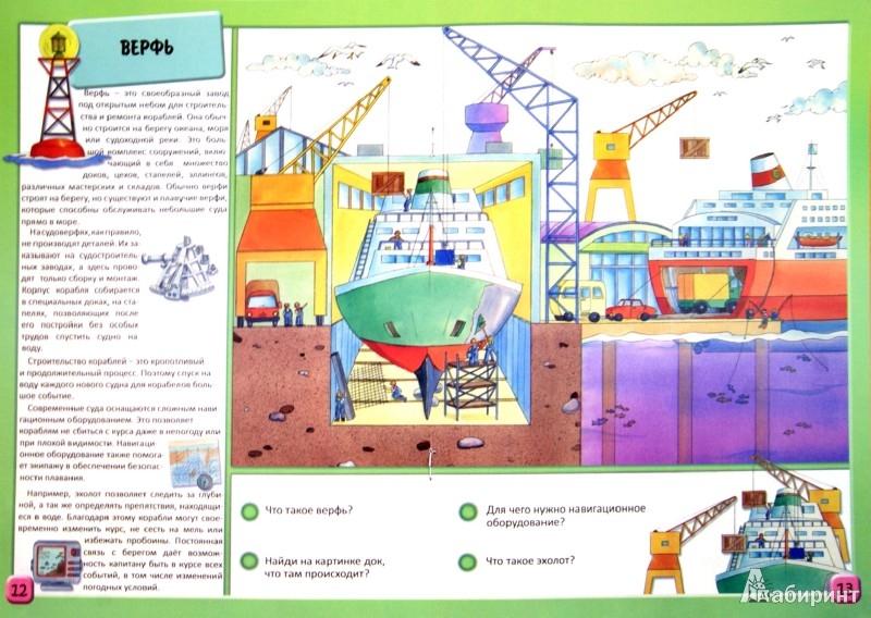Иллюстрация 1 из 14 для На море | Лабиринт - книги. Источник: Лабиринт