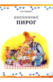 Нурдквист Свен Именинный пирог