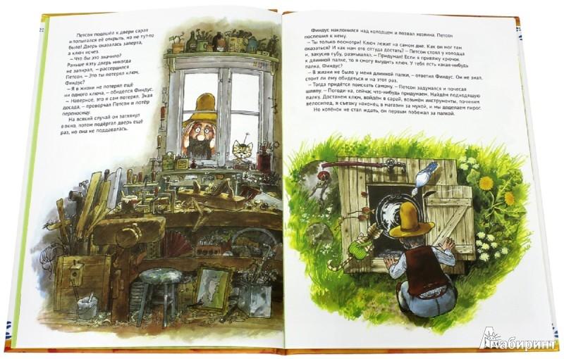 Иллюстрация 1 из 36 для Именинный пирог - Свен Нурдквист | Лабиринт - книги. Источник: Лабиринт