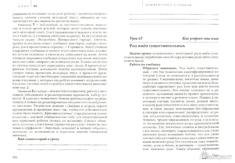 Иллюстрация 1 из 5 для Русский язык. 3 класс. Комментарии к урокам. ФГОС - Иванов, Кузнецова | Лабиринт - книги. Источник: Лабиринт