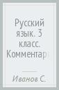 Русский язык. 3 класс. Комментарии к урокам. ФГОС