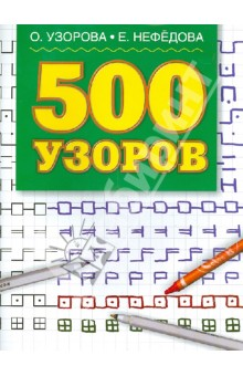 Узорова Ольга Васильевна, Нефедова Елена Алексеевна 500 узоров