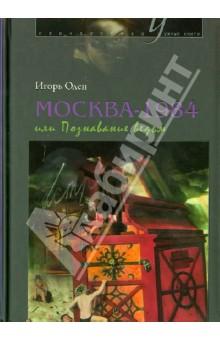 Москва-1984, или Познавание ведьм