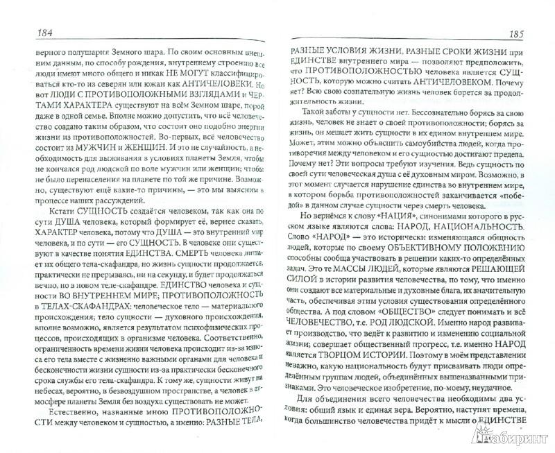 Иллюстрация 1 из 6 для Поговорим о Вселенной - Людмила Карагодина | Лабиринт - книги. Источник: Лабиринт