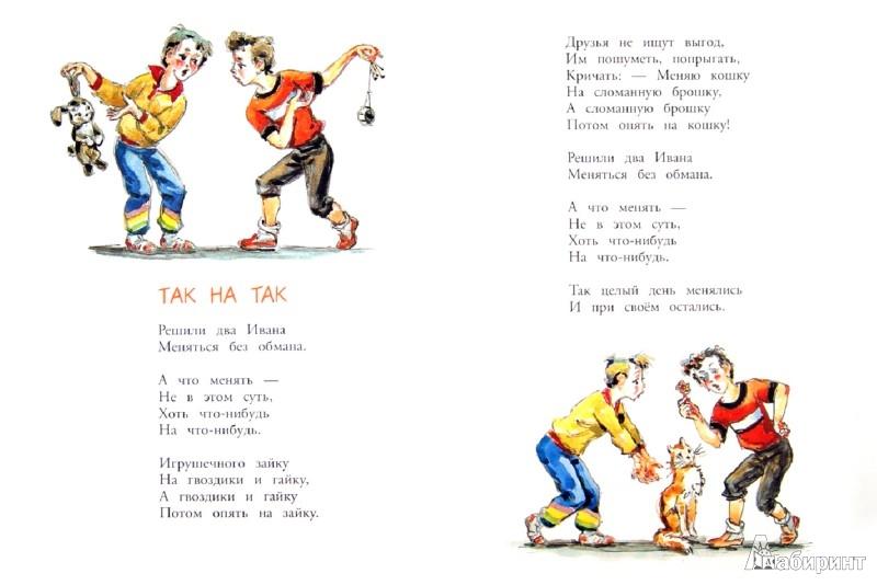 Иллюстрация 1 из 11 для Веселые стихи - Агния Барто | Лабиринт - книги. Источник: Лабиринт