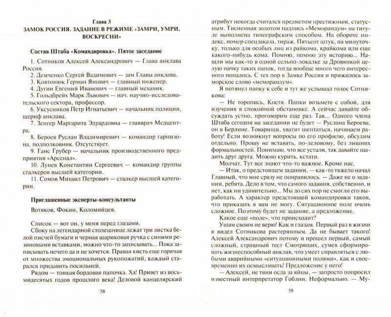 Иллюстрация 1 из 14 для Стратегия. Командировка - Вадим Денисов   Лабиринт - книги. Источник: Лабиринт