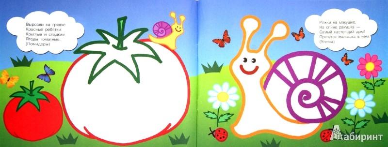 Иллюстрация 1 из 10 для Загадки. Большая книга раскрасок для самых маленьких | Лабиринт - книги. Источник: Лабиринт