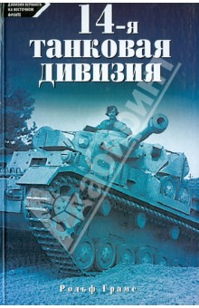 14-я танковая дивизия 1940-1945