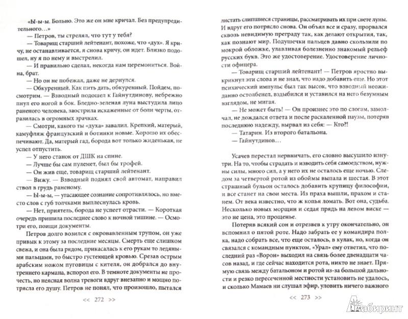 Иллюстрация 1 из 19 для Панджшер навсегда - Юрий Мещеряков   Лабиринт - книги. Источник: Лабиринт