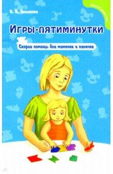 Игры-пятиминутки: скорая помощь для мамочек и нянечек