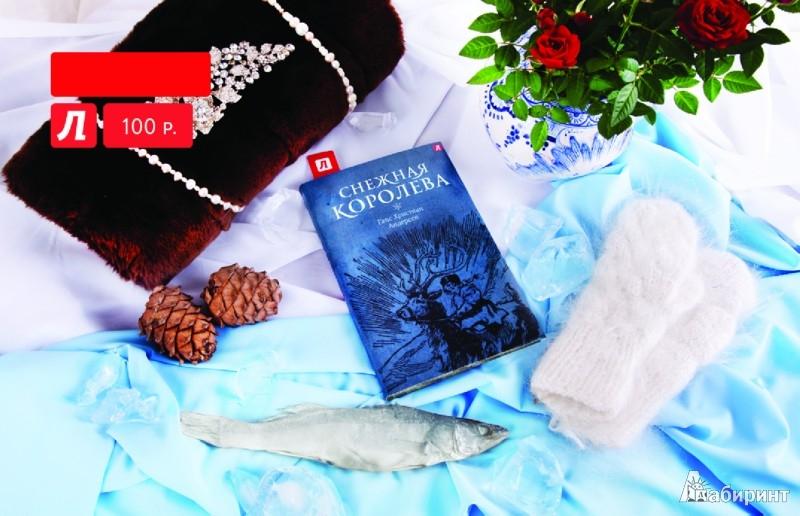 Иллюстрация 1 из 2 для Подарочный сертификат на сумму 100 руб. Снежная Королева   Лабиринт - сувениры. Источник: Лабиринт