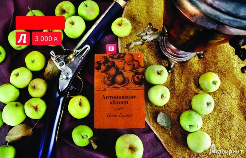 Иллюстрация 1 из 4 для Подарочный сертификат на сумму 3000 руб. Антоновские яблоки | Лабиринт - сувениры. Источник: Лабиринт