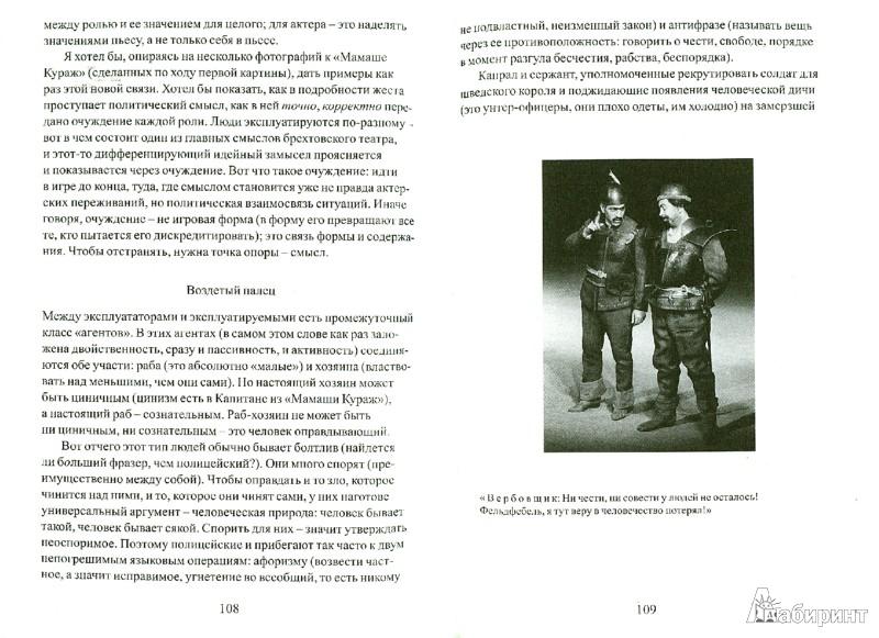 Иллюстрация 1 из 14 для Работы о театре - Ролан Барт | Лабиринт - книги. Источник: Лабиринт