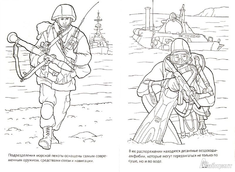 Морская пехота раскраска