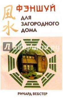 Вебстер Ричард Фэншуй для загородного дома