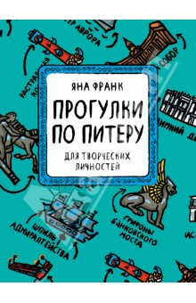 "Блокнот ""Прогулки по Питеру"" (зеленый), А5, Франк Яна, Рябухина Ксения"