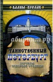 Бурлак Вадим Никласович Таинственный Петербург