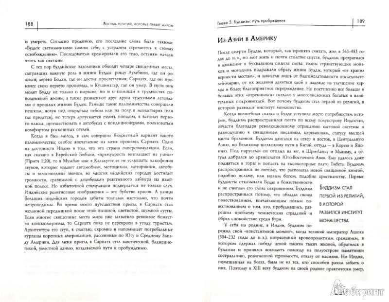 Иллюстрация 1 из 7 для Восемь религий, которые правят миром: Все об их соперничестве, сходстве и различиях - Стивен Протеро   Лабиринт - книги. Источник: Лабиринт