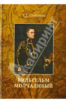 Вильгельм МолчаливыйОтечественная драматургия<br>Вильгельм Молчаливый - историческая хроника, посвященная одному из этапов Реформации, огненному крещению Европы в XVI столетии.<br>