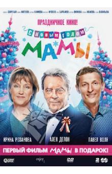 Мамы + С новым годом, мамы! (DVD)