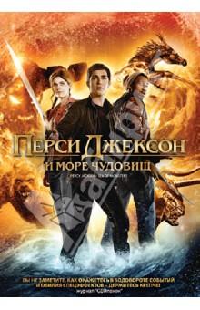 Перси Джексон: Море чудовищ (DVD)