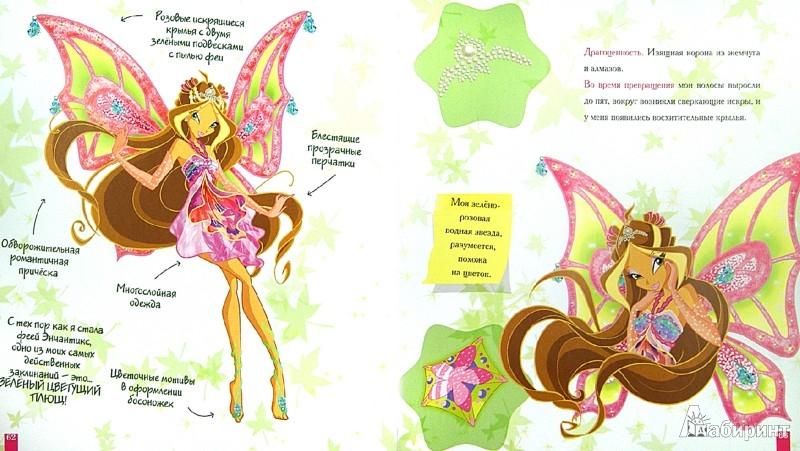 Иллюстрация 1 из 16 для Winx Club. Сила Энчантикса | Лабиринт - книги. Источник: Лабиринт