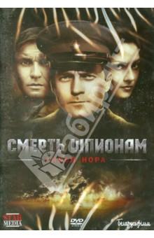 Смерть шпионам-Лисья нора (DVD)