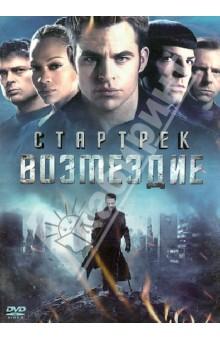 Стартрек: Возмездие. Специальное издание (DVD)