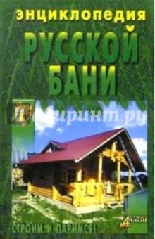 Энциклопедия русской бани