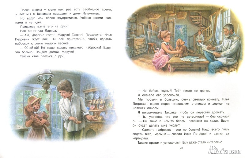 Иллюстрация 1 из 34 для Маруся в школе - Делаэ, Марлье   Лабиринт - книги. Источник: Лабиринт