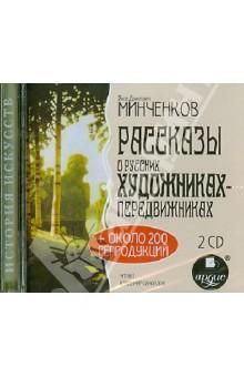 Рассказы о русских художниках-передвижниках (CDmp3)