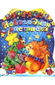 Новогодняя раскраска. БелкаРаскраски по образцу<br>Новая классная серия раскрасок для дошколят!<br>Здесь есть все, что так любят дети: милые звери, вкусные сладости, игрушки и конечно же подарки!<br>К каждой картинке дается образец, который подскажет, какие цвета выбрать. Контур четкий и толстый - раскрашивать не только интересно, но и очень удобно!<br>Для детей 0-3 лет.<br>