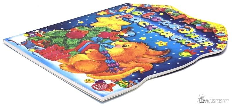 Иллюстрация 1 из 35 для Новогодняя раскраска. Белка | Лабиринт - книги. Источник: Лабиринт