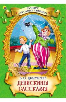 Денискины рассказыПовести и рассказы о детях<br>Читать Денискины рассказы Виктора Драгунского - настоящее удовольствие! Это вам скажет любой ребенок. Интересные, смешные, добрые и при этом поучительные произведения не оставят равнодушными ни детей, ни взрослых. Автор с большим мастерством описывает повседневную жизнь детей, их радости и волнения, общение со сверстниками, отношения с родителями, различные происшествия в жизни... В главном герое Дениске Кораблеве любой ребенок найдет схожие с самим собой черты, получит ответы на волнующие вопросы и от души посмеется над различными случаями из жизни ребят. А с забавными рисунками художника Надежды Пономаревой эта книга читается еще интересней!<br>Для чтения родителями детям.<br>