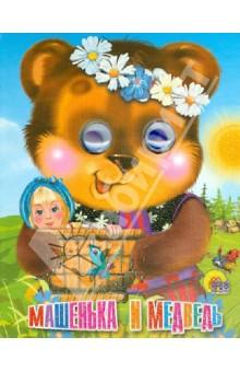 Машенька и медведь (мишка в веночке)