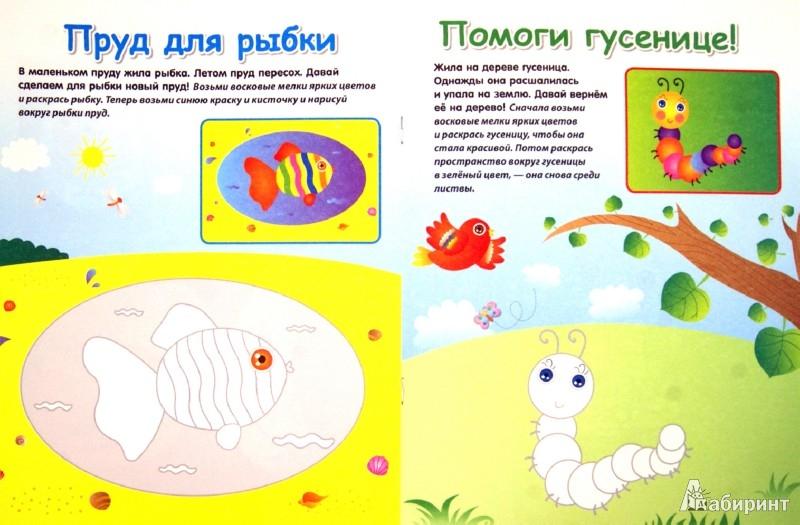 Иллюстрация 1 из 11 для Волшебное рисование (для детей от 3-х лет) - Елена Янушко | Лабиринт - книги. Источник: Лабиринт
