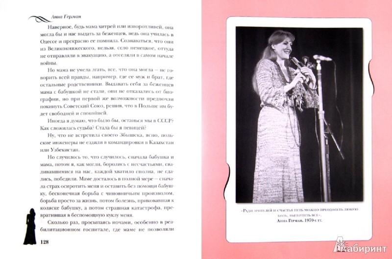 Иллюстрация 1 из 3 для Анна Герман. Жизнь, рассказанная ею самой - Анна Герман   Лабиринт - книги. Источник: Лабиринт